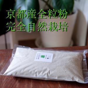 無農薬小麦粉2kg(全粒粉・強力粉)100%京都産 令和元年産 無農薬、無除草剤、無化学肥料