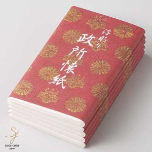 お茶道具 懐紙(浮彫り政所) ギフト