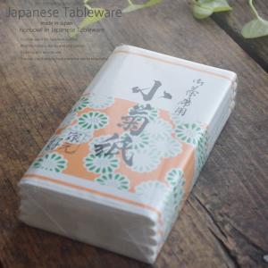 お茶道具 懐紙(小菊) ギフト