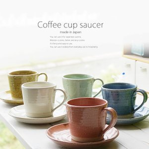 5個セット 和食器 松助窯 カフェカップソーサーカラーセット カフェオレ コーヒー 紅茶 器 ミルク 手づくり ティー 珈琲 カフェ おうち おしゃれ|ricebowl