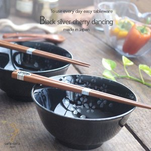 4ピースセット 美濃焼 さくら 銀彩桜反5.0丼【専用ギフト箱入り】丼どんぶり 箸 ペア 黒ブラック|ricebowl