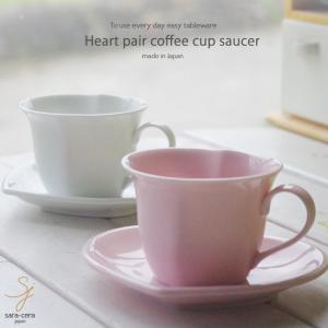 美濃焼 最後まで、あなたのハートは消えません。ハートペア2個セット 焙煎豆の珈琲カップソーサー コーヒー 紅茶 和食器 食器セット|ricebowl