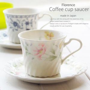 美濃焼 トリノ フローレンスペア2個セット 焙煎豆の珈琲カップソーサー コーヒー 紅茶 和食器 食器セット|ricebowl