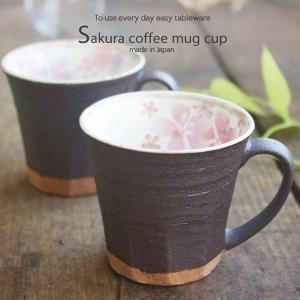 美濃焼 粉引舞桜2個セット ペアマグカップ 和食器 食器セット