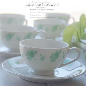 美濃焼 グリーンフラワー花 5客セットうまみコーヒーカップソーサー 紅茶 珈琲 和食器 食器セット|ricebowl