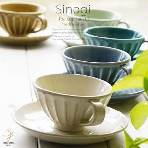 5個セット和食器 松助窯 しのぎ ティーカップソーサー ブルーセット カフェオレ コーヒー 紅茶 器 ミルク 手づくり ティー 珈琲 カフェ おうち おしゃれ|ricebowl