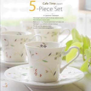 和食器 美濃焼 焙煎豆の香るコーヒーカップソーサー 紅茶 ティー 珈琲 5客セット花唐草 カフェ おうち ごはん 食器 うつわ 日本製|ricebowl