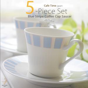 和食器 美濃焼 焙煎豆の香るコーヒーカップソーサー 紅茶 ティー 珈琲 5客セット スカイブルーストライプ カフェ おうち 食器 うつわ 日本製|ricebowl