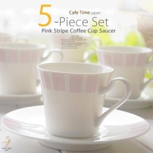 和食器 美濃焼 焙煎豆の香るコーヒーカップソーサー 紅茶 ティー 珈琲 5客セット ピンクストライプ カフェ おうち 食器 うつわ 日本製|ricebowl