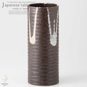 和食器 美濃焼 黒三彩円筒大花瓶 カフェ おうち ごはん 食...