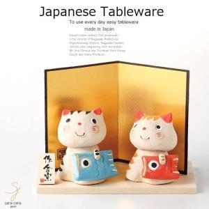 和食器 美濃焼 猫端午遊び 置物 縁起物 贈り物 お祝い日本製 おしゃれ ギフト プレゼント 母の日 父の日 誕生日|ricebowl