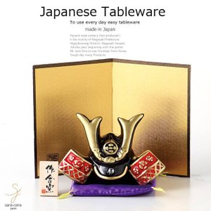 和食器 瀬戸焼 兜飾り 黒 置物 縁起物 贈り物 お祝い 日本製 おしゃれ ギフト プレゼント 母の日 父の日 誕生日|ricebowl