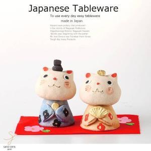 和食器 美濃焼 ねこ雛祭り 置物 縁起物 贈り物 お祝い日本製 おしゃれ ギフト プレゼント 母の日 父の日 誕生日|ricebowl