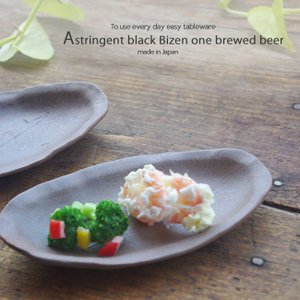 和食器 しぶい黒備前 オーバル取皿 17cm 美濃焼 楕円 おつまみ 皿 うつわ おうちごはん|ricebowl