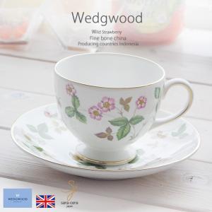 WEDGWOOD(ウェッジウッド) ワイルド ストロベリー ティーカップ&ソーサー (リー) (正規品)
