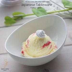 サラダボウル オーバルが好き!!ミニオーバルボール 白い食器|ricebowl