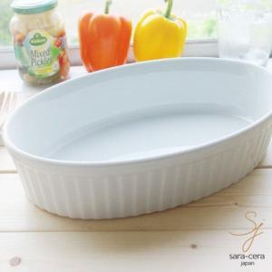 洋食器 オーバルベーキング オーブンスフレ グラタン皿  白い食器 パーティー ブュッフェ バイキング  おうち 耐熱 うつわ 陶器 美濃焼 日本製|ricebowl