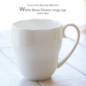 やわらかホワイトボーン フラワーマグカップ 洋食器/白い食器/おしゃれ|ricebowl