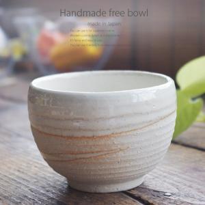 松助窯 ゆったり碗 白萩ウェーブ いっぷく 丼 カフェオレボール 和食器 小鉢 そば猪口 美濃焼 小鉢 釉薬 和 釉薬|ricebowl