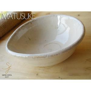 松助窯 オーバルボール 白萩  オーバルボール 和食器 中鉢|ricebowl