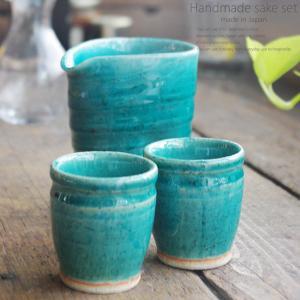 松助窯 半酒器3点セット 織部グリーン 和食器 セット ricebowl