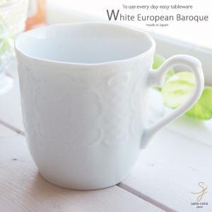 ホワイトヨーロピアンバロック マグカップ 白い器|ricebowl