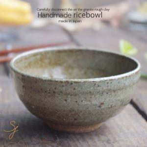 松助窯 土灰釉 ご飯茶碗 和食器 手づくり 窯出し ricebowl
