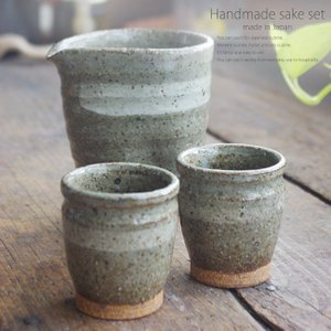 松助窯 半酒器3点セット 土灰釉 和食器 セット ricebowl