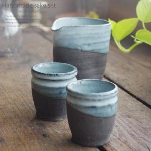 松助窯 半酒器3点セット 黒ミカゲ粗土均窯 和食器 セット ricebowl