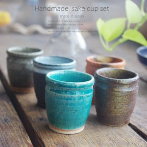 松助窯 5色釉の手づくりぐい呑みセット   ぐいのみ 和食器 酒盃 酒器 日本酒 地酒 家呑杯 おちょこ 盃 和食器 セット ricebowl
