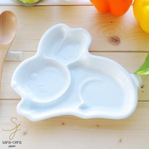 キッズランチプレート ラビット うさぎちゃん 白い食器 仕切り|ricebowl