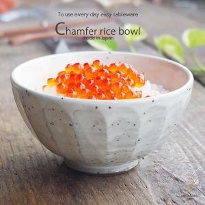 和食器 粉引面取り 削り ご飯茶碗 飯碗 ボウル おうち ごはん うつわ 陶器 美濃焼 日本製|ricebowl