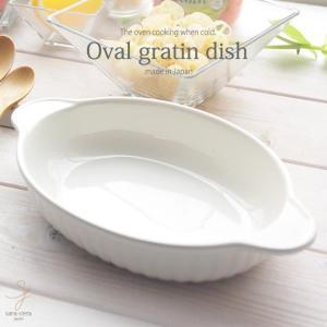 あつあつジュージューグラタンディッシュ 白オーバル 洋食器 [お取り寄せ商品]|ricebowl