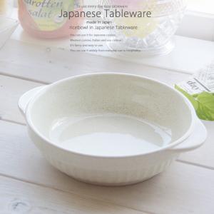 グラタン皿 手付きグラタン皿 梨地 食器 洋食器|ricebowl