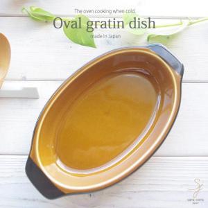 ピラフグラタンディッシュ  オーバル アメ色 食器 洋食器 [お取り寄せ商品] |ricebowl