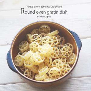 あつあつジュージュー グラタンディッシュ ラウンドアメ色 食器 グラタン皿 耐熱皿 オーブン 洋食器[お取り寄せ商品]|ricebowl