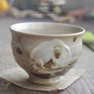 南窯 たっぷり汲出 織部椿 坂の上のあったか家族工房 和食器|ricebowl