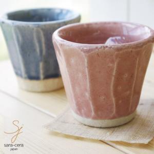 松助窯 手削ぎカップペアセット ピンク&ブルー 和食器 セット ricebowl
