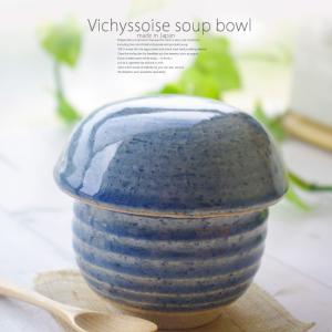 松助窯 キノコのビシソワーズスープ碗 蓋付茶碗蒸し オールブルー ricebowl