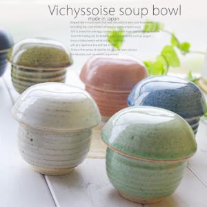 5個セット 松助窯 キノコのビシソワーズスープ碗 蓋付茶碗蒸し オール5カラー(白・ブルー・ピンク・新緑グリーン・ビードロ) ricebowl