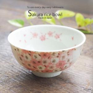 美味しいごはん 桜友禅ピンク  ご飯茶碗  ごはん 茶わん 飯碗 ライスボウル おうち うつわ 陶器 和食器 美濃焼 日本製|ricebowl
