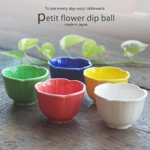 本当に小さなフラワーディップボール 5色セット 珍味小鉢 和食器 セット ricebowl