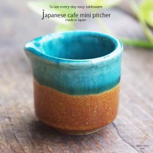 ミニピッチャー 和カフェ トルコブルー釉|ricebowl