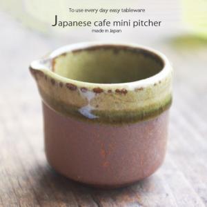 和カフェ ミニピッチャー 茶釉|ricebowl