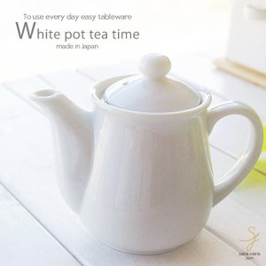 白い食器 ひとりでティーポット 茶漉し付 洋食器/シンプル/紅茶 ティーポット セット おしゃれ カフェタイム おうち