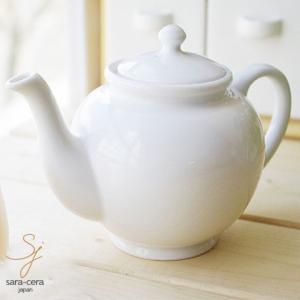 ティーポット クリーム午後 洋食器 白い食器 紅茶 ティーポット セット