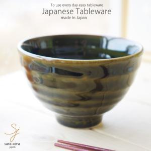 和食器 織部グリーン釉 ちょこっとたっぷりご飯茶碗 小丼 ボウル どんぶり ラーメン おうち ごはん うつわ 陶器 美濃焼 日本製 ricebowl