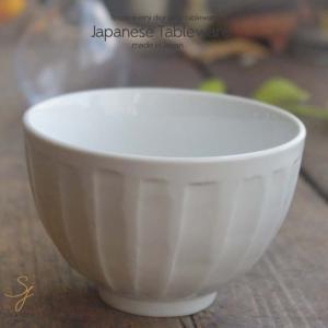 白い食器 削りストライプ 十草ミニ丼 どんぶり 和食器 小丼 ライスボール おうち カフェ 食器 陶器|ricebowl