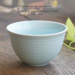 ペパーミント釉 青白磁 我が家の定番 サイドライン  小どんぶり 飯碗 茶碗|ricebowl