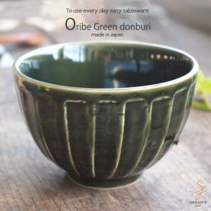 織部グリーン釉 削り 十草ストライプ 小どんぶり 飯碗 茶碗|ricebowl